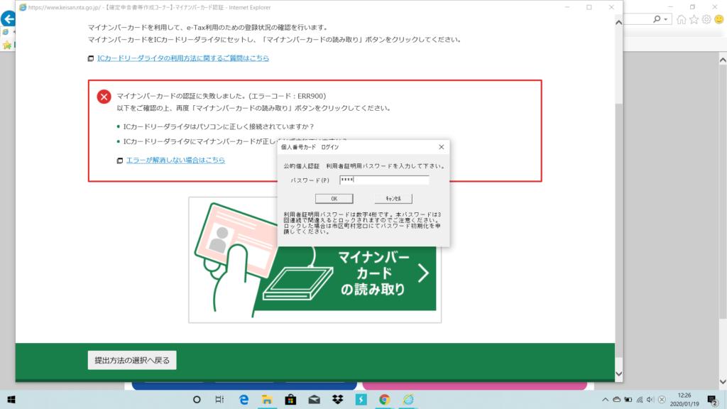 利用者証明用パスワードの入力画面