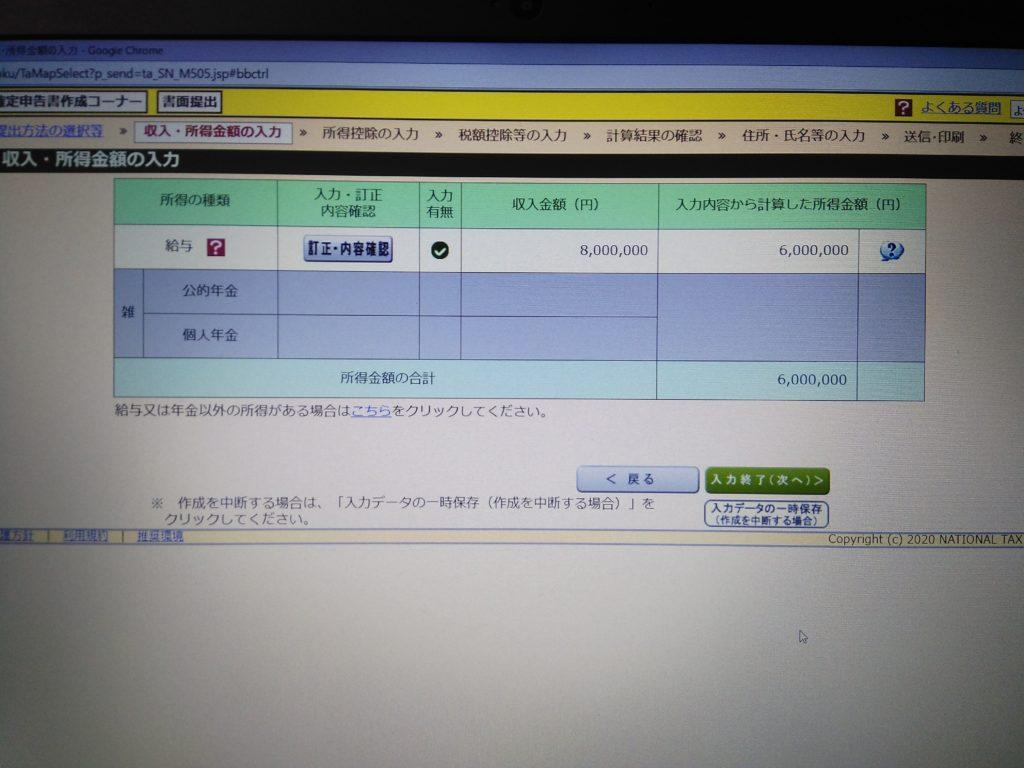 収入・所得金額の入力確認画面