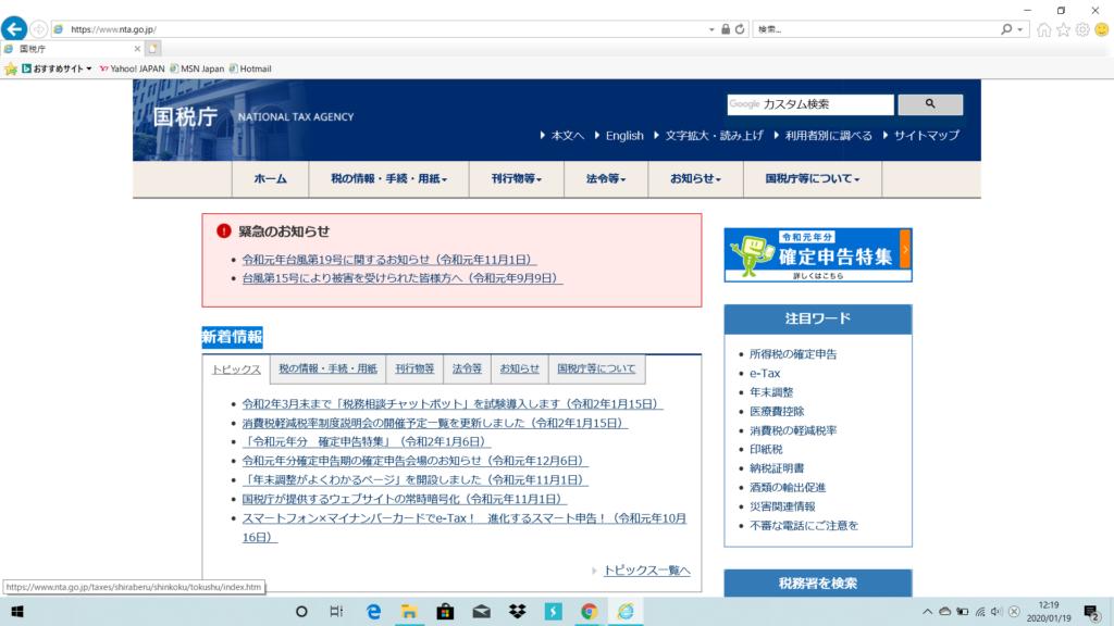 国税庁ホームページのトップ