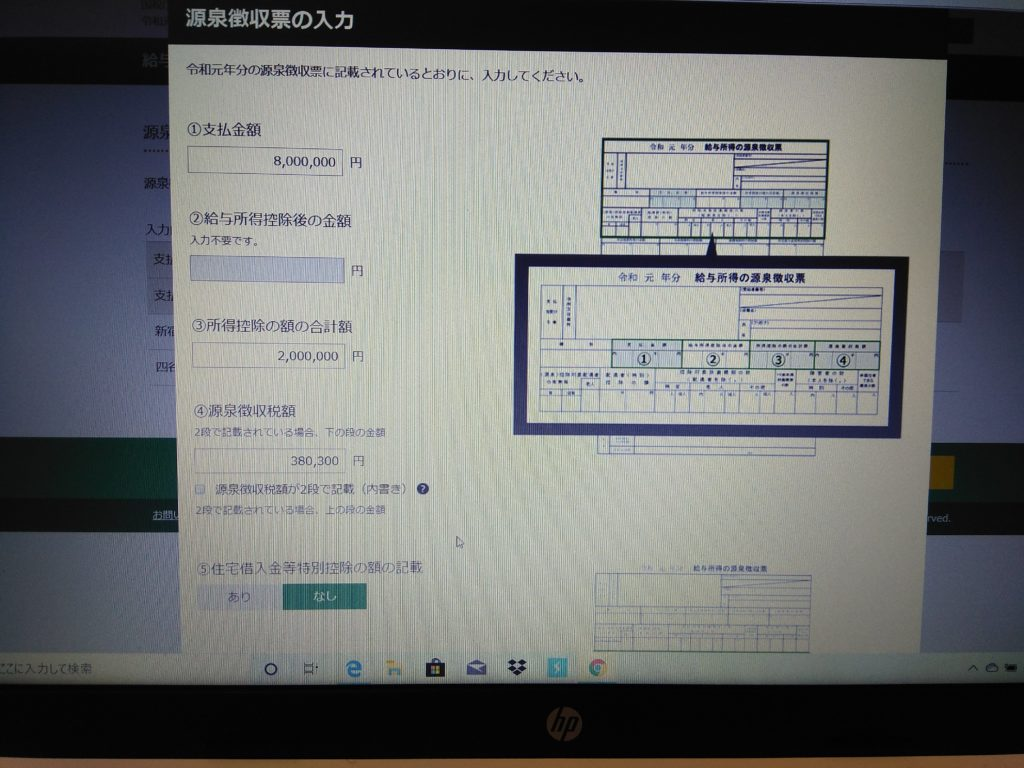 源泉徴収票記載内容入力