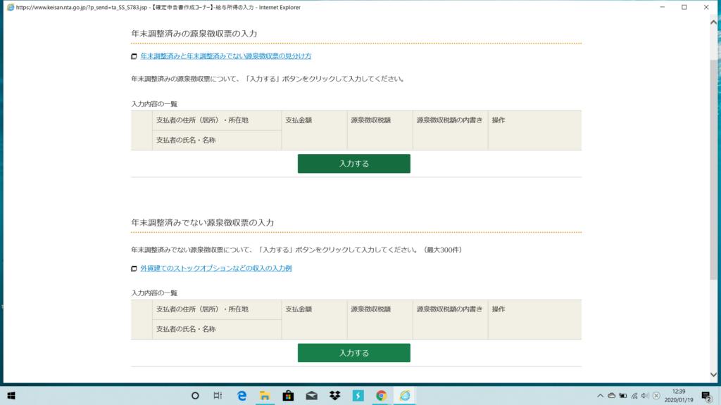 源泉徴収票情報の入力画面