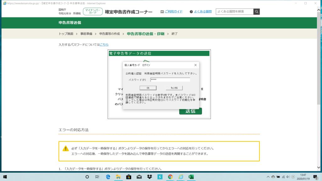 利用者証明用パスワード入力画面
