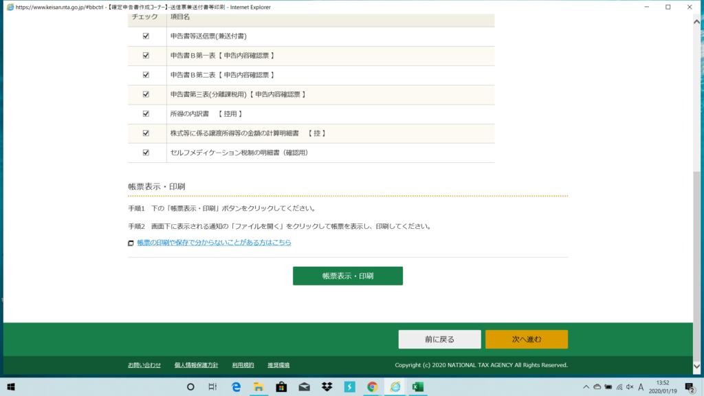 送信した申告書の内容確認画面