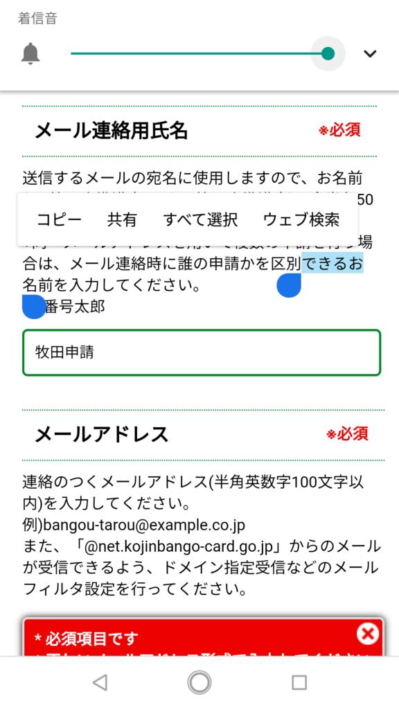 メール連絡用氏名登録