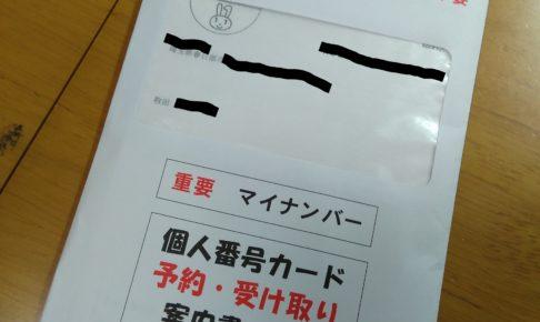 a-letter-for-the-receipt-of-kojinbango_cardマイナンバーカードの受取案内書