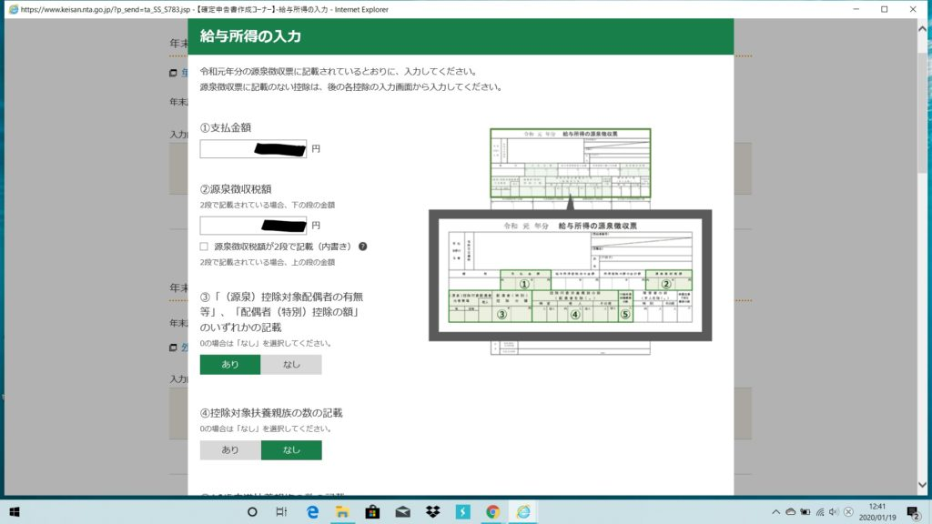 源泉徴収票情報入力画面①