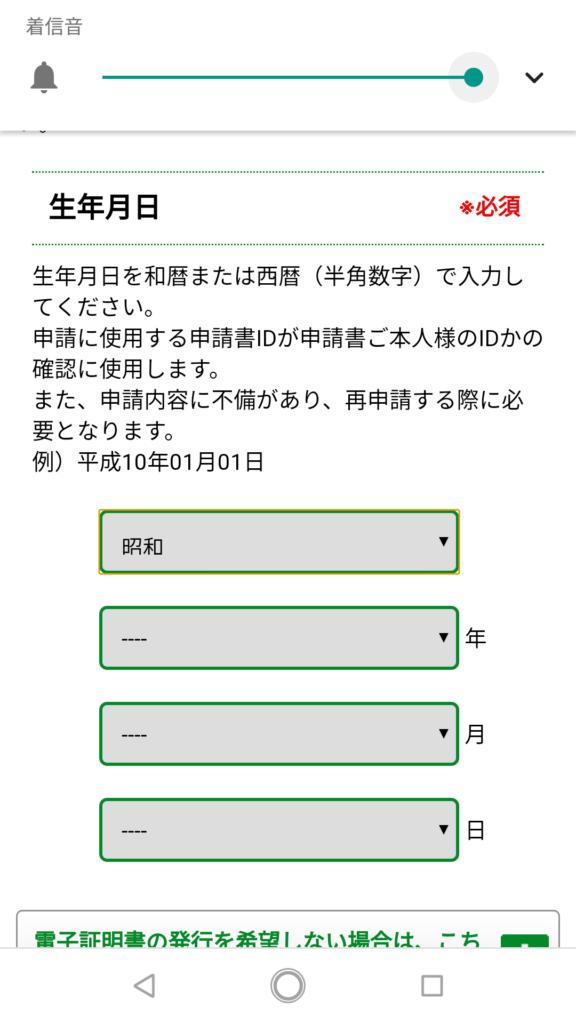 申請情報登録画面②