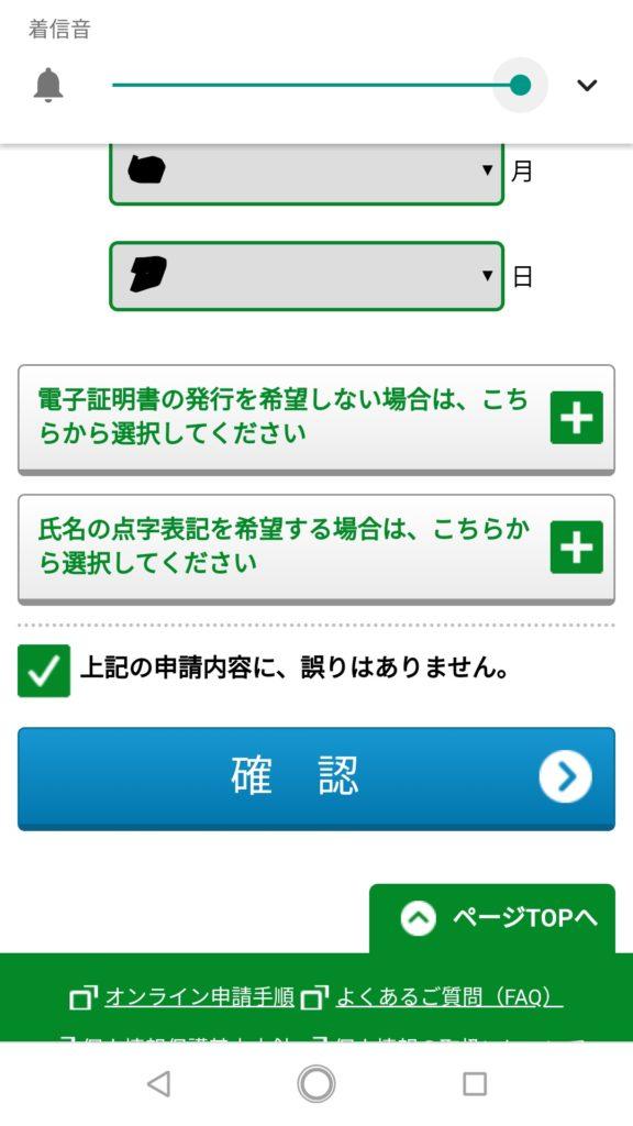 申請情報登録画面③