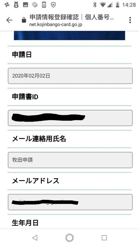 申請情報登録確認②