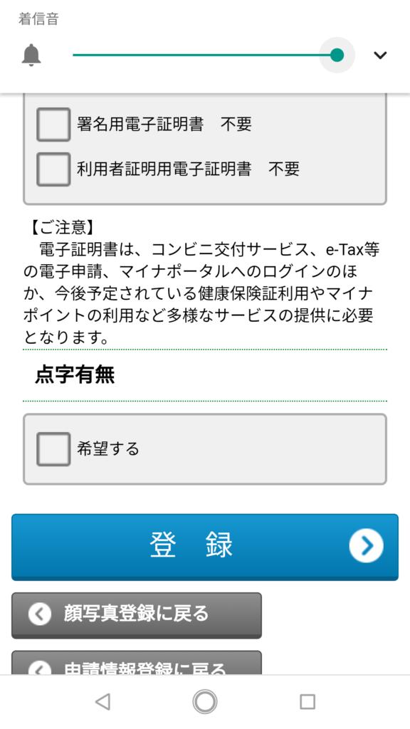 申請情報登録確認③