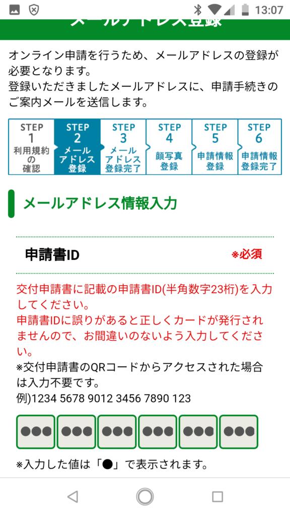 申請書ID画面