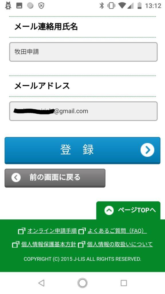 登録内容確認画面