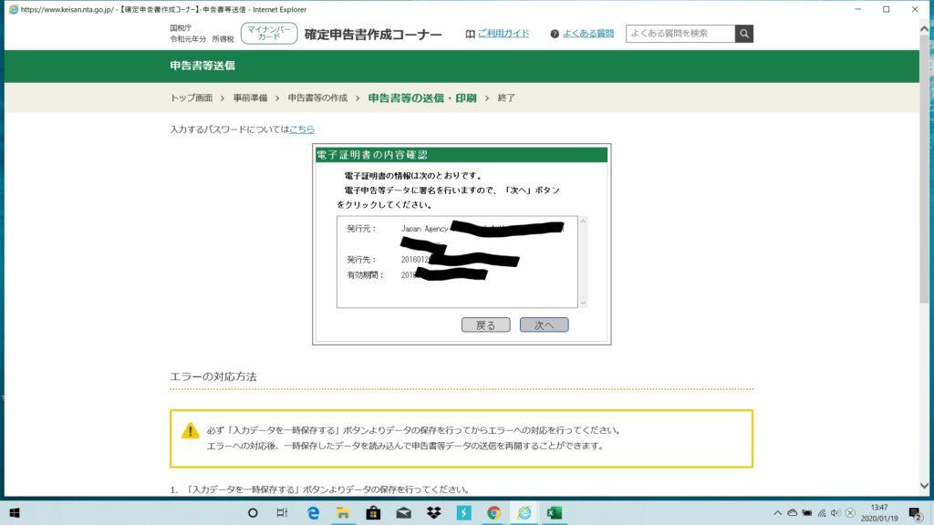電子証明書内容確認画面