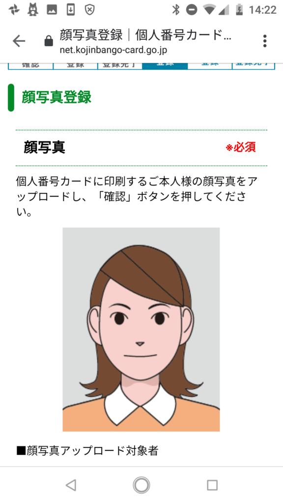 顔写真登録画面②