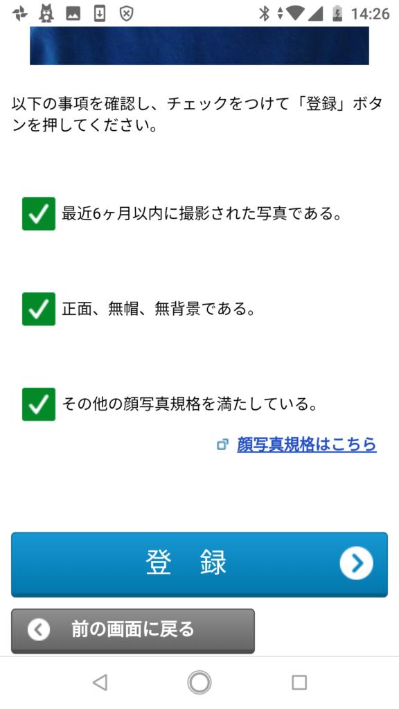 顔写真登録確認③