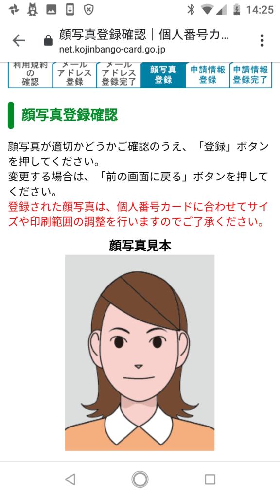 顔写真登録確認