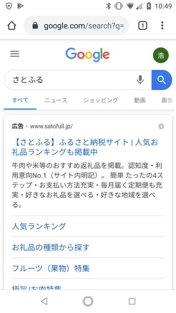「さとふる」グーグル検索