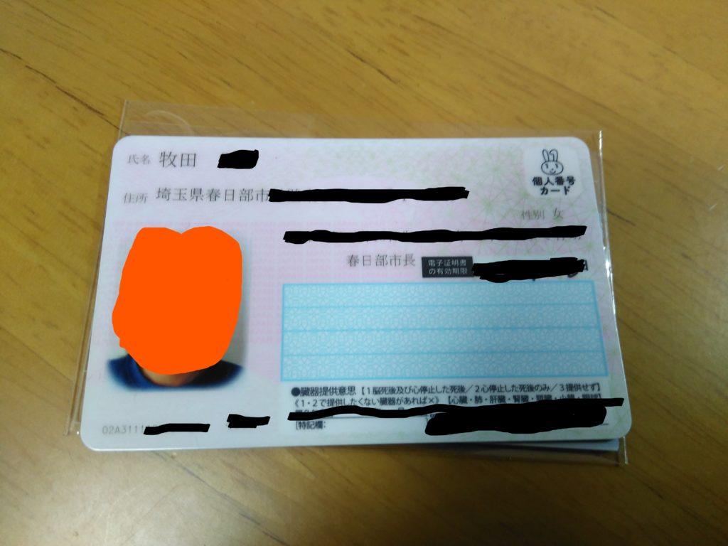 kojinbango_card取得したマイナンバーカード