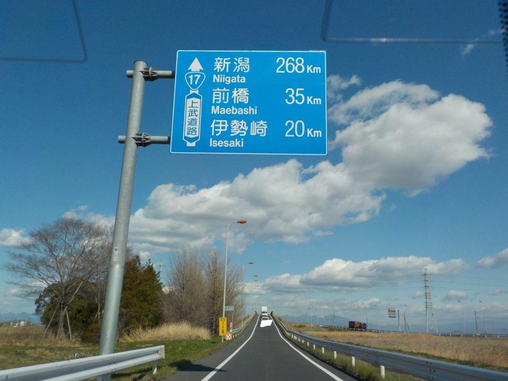 上武道路起点。新潟まで268kmの案内標識