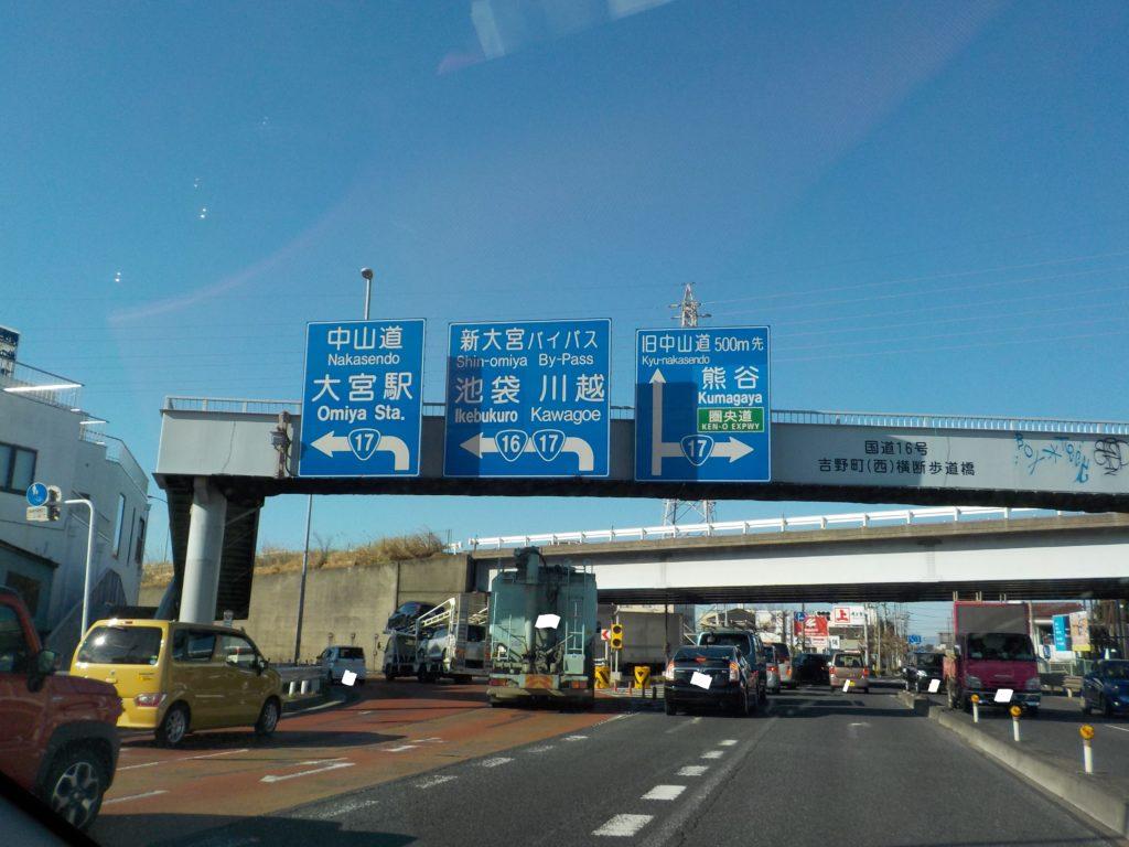 国道16号線から17号線へ「吉野町」交差点