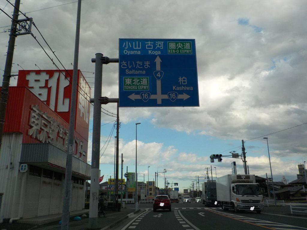 旧国道4号線と国道16号線の行先案内標識