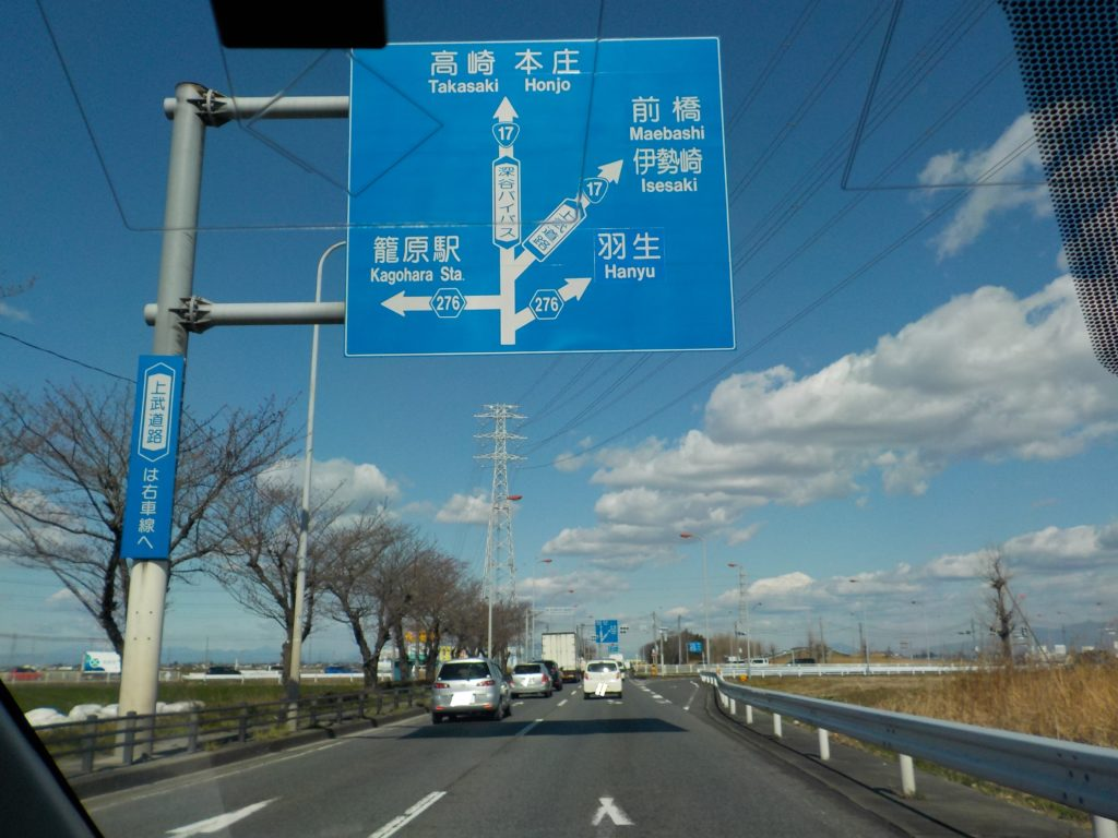 上武道路と深谷バイパスの分かれ道の案内標識