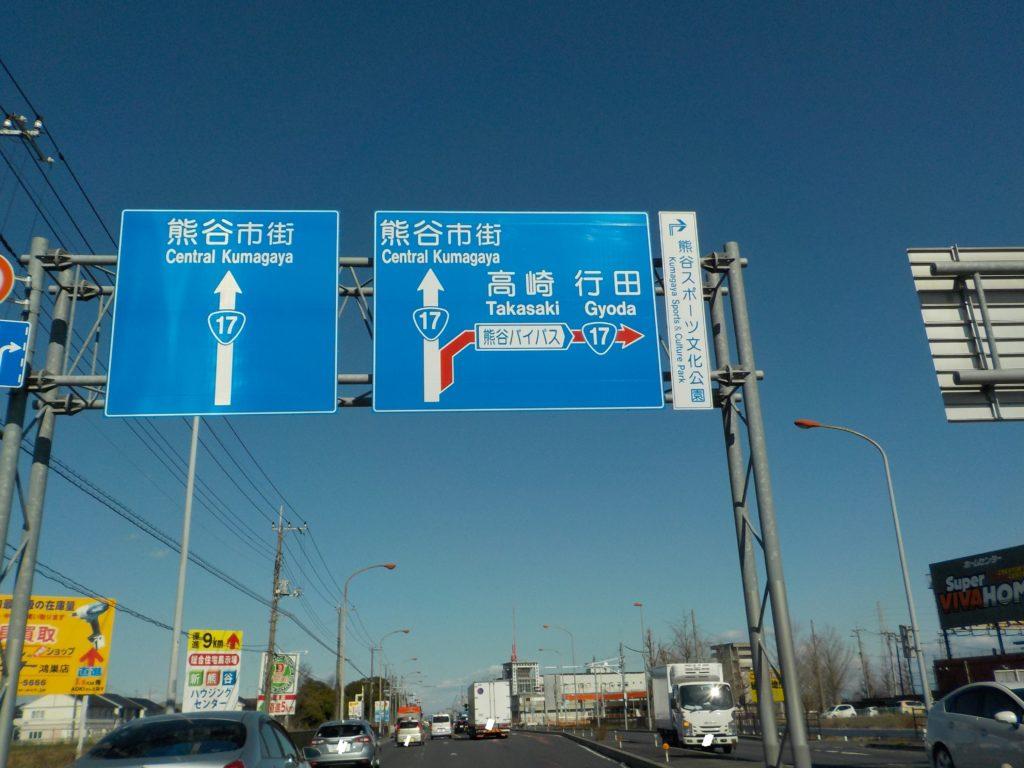 箕田交差点の案内標識