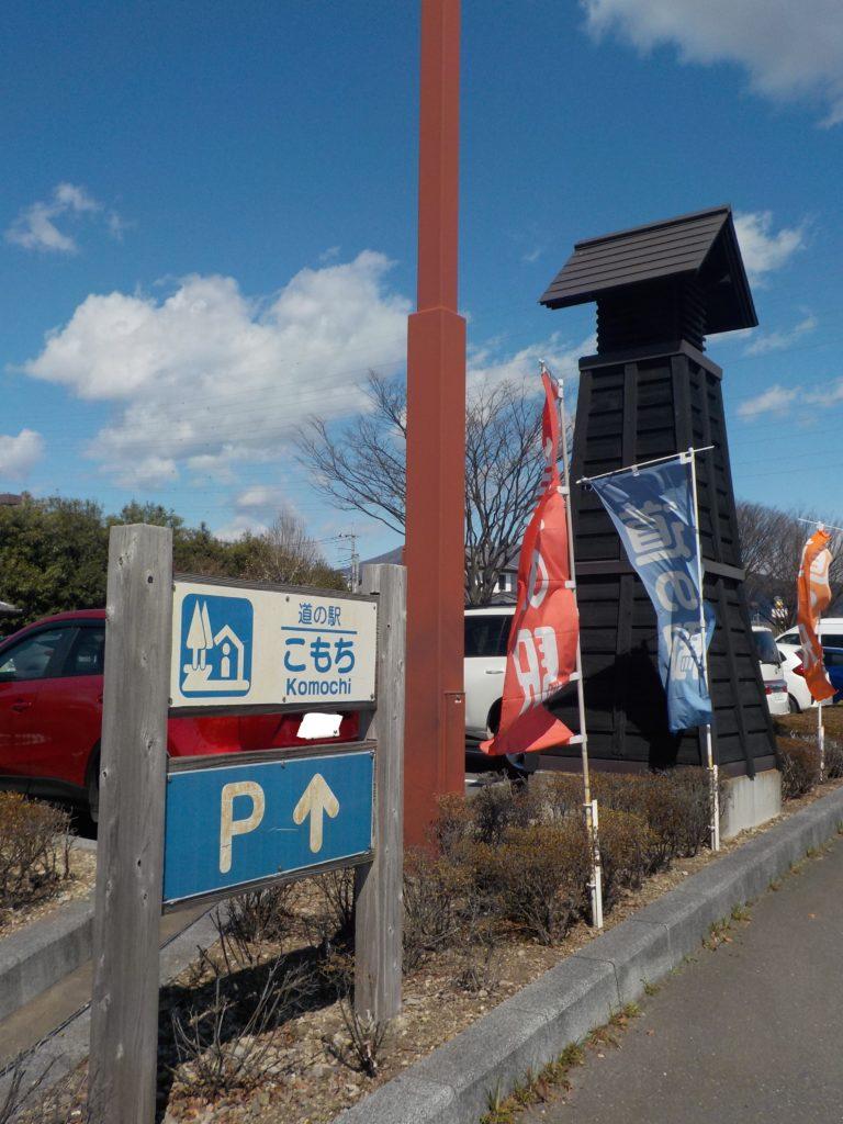 道の駅「こもち」看板