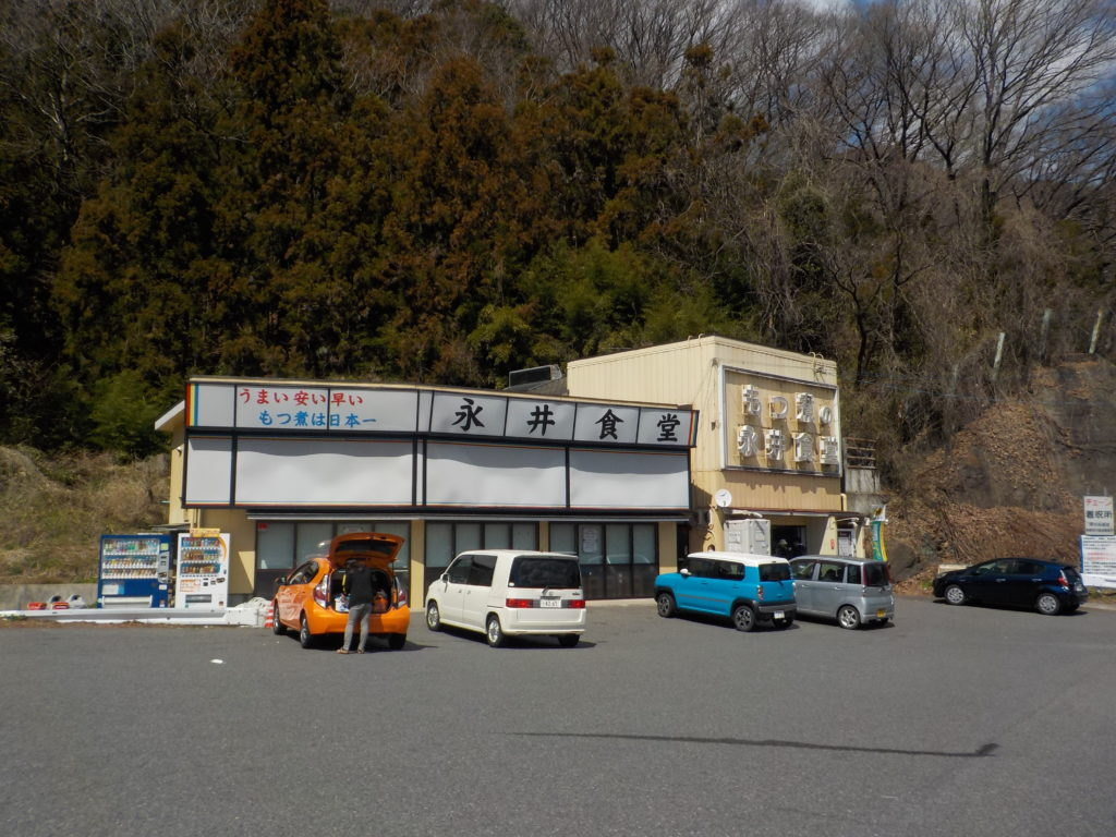 永井食堂「うまい早い安い」「もつ煮は日本一」