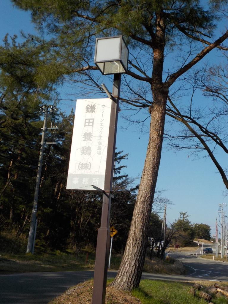 鎌田養鶏株式会社の看板