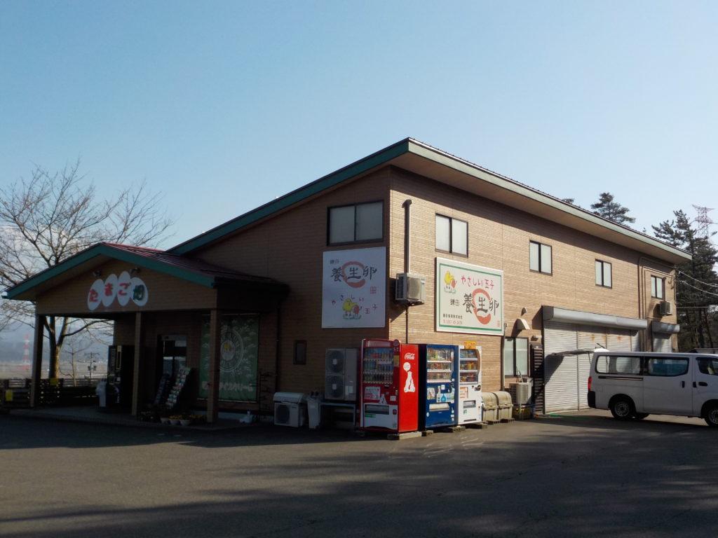 鎌田養鶏刈羽販売所