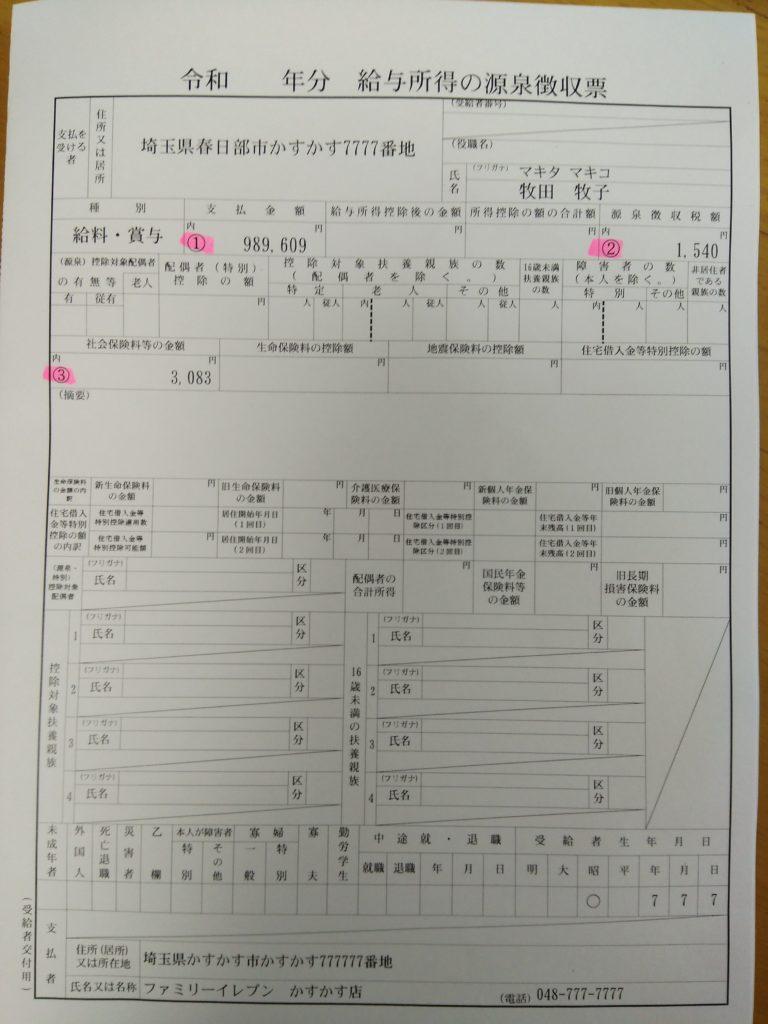 牧田牧子(仮名)源泉徴収票