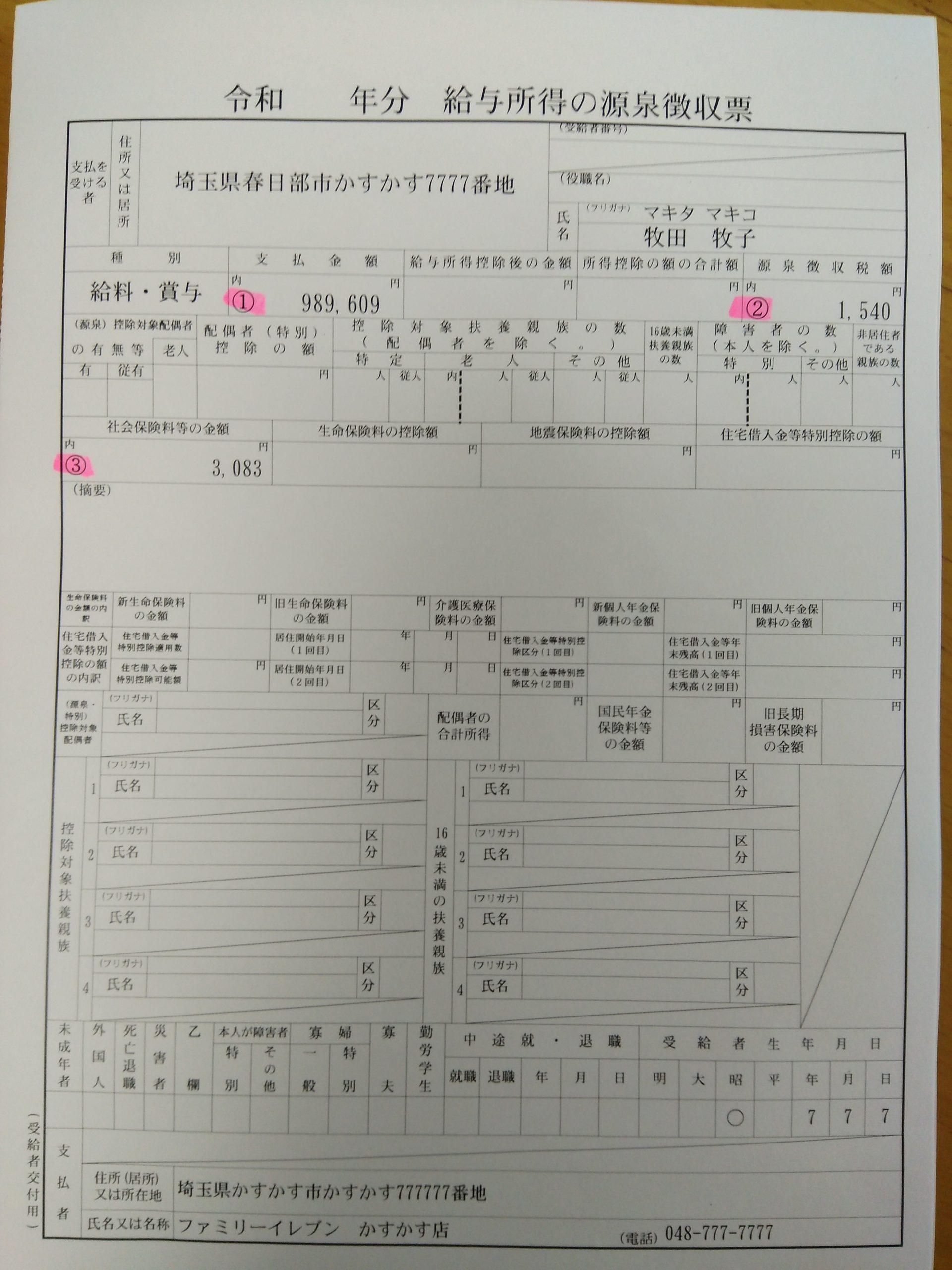牧田牧子源泉徴収票