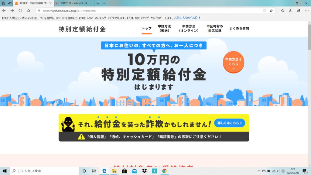 10万円給付金特設サイトトップ