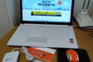10万円の給付金申請
