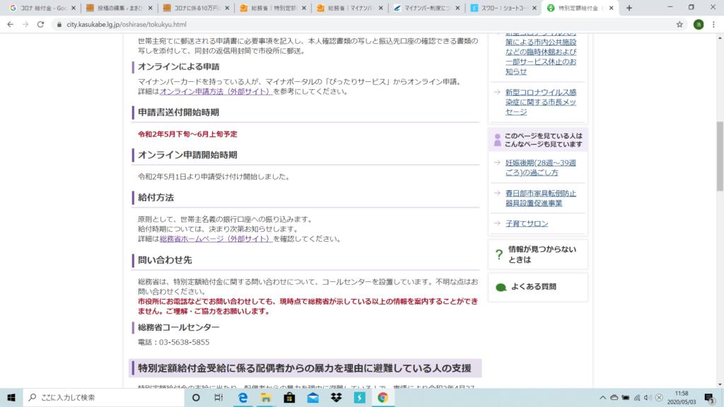 春日部市役所ホームページ①
