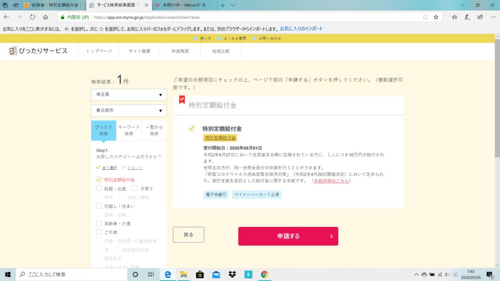「特別定額給付金」「申請する」画面