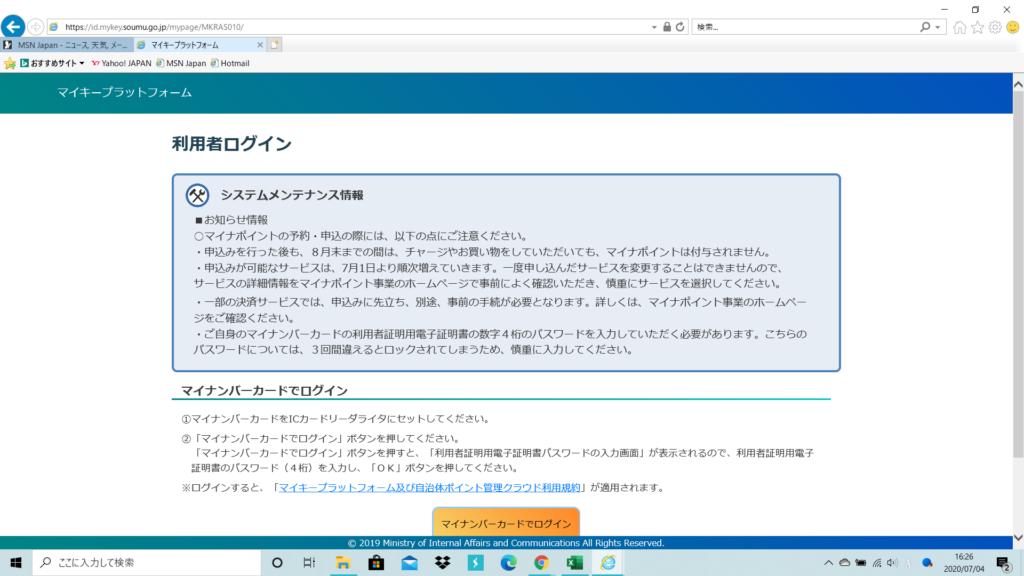 「利用者ログイン」画面