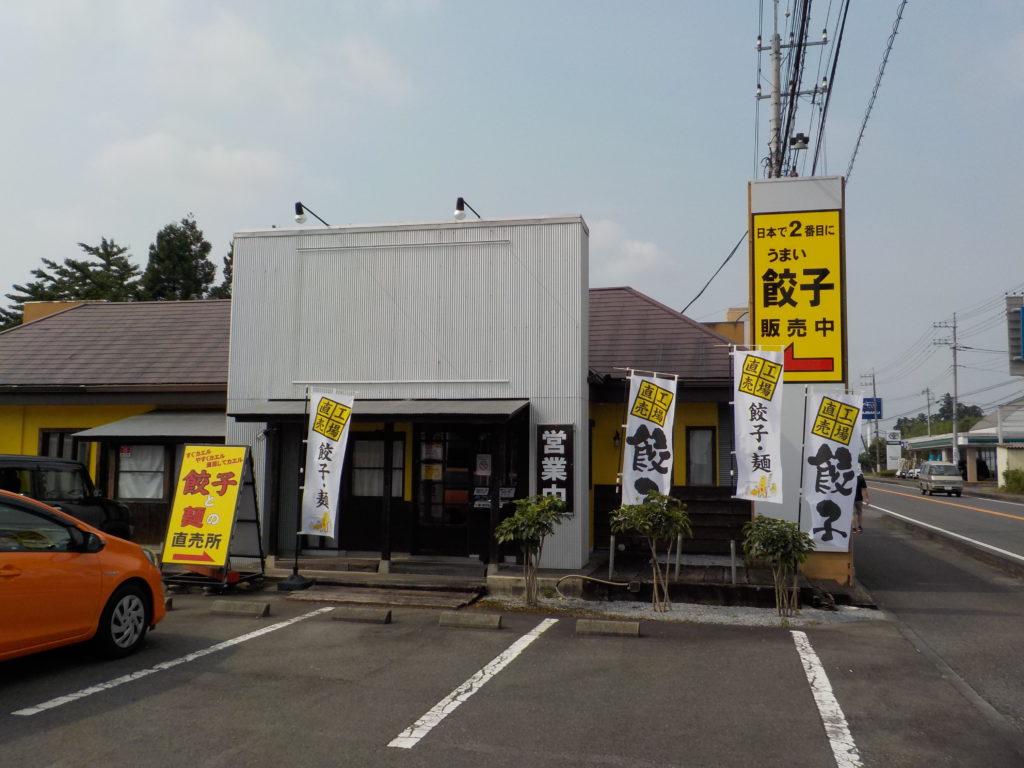 「日本で2番目にうまい餃子」看板のお店