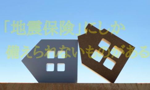 地震倒壊した家