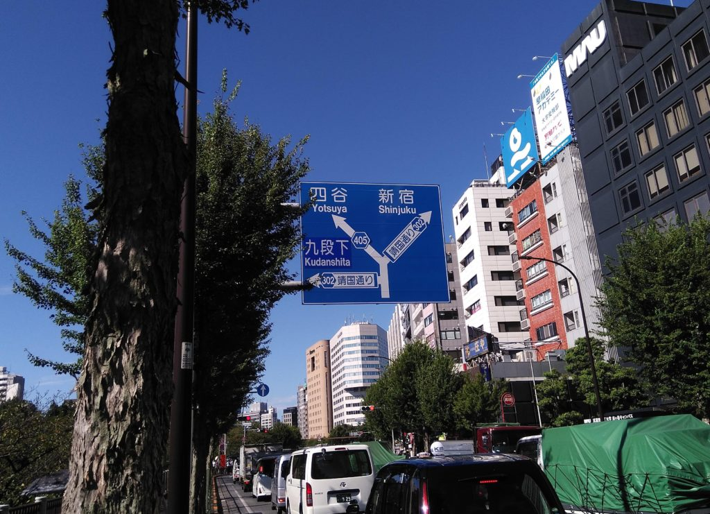 市谷見附交差点手前の案内標識
