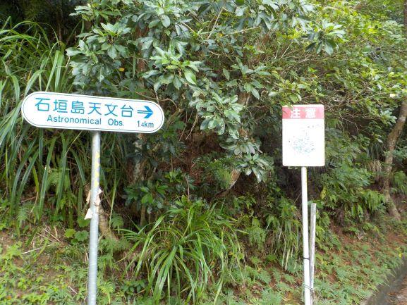 石垣島天文台あと1.4km