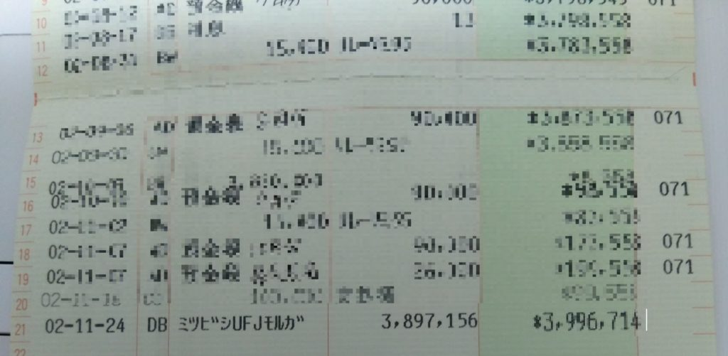 NTTドコモ株式売却代金入金