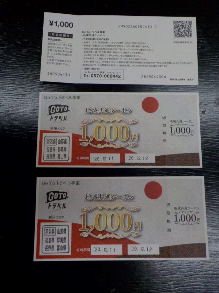 地域共通クーポン3,000円分