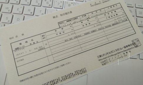 NTTドコモ取引報告書
