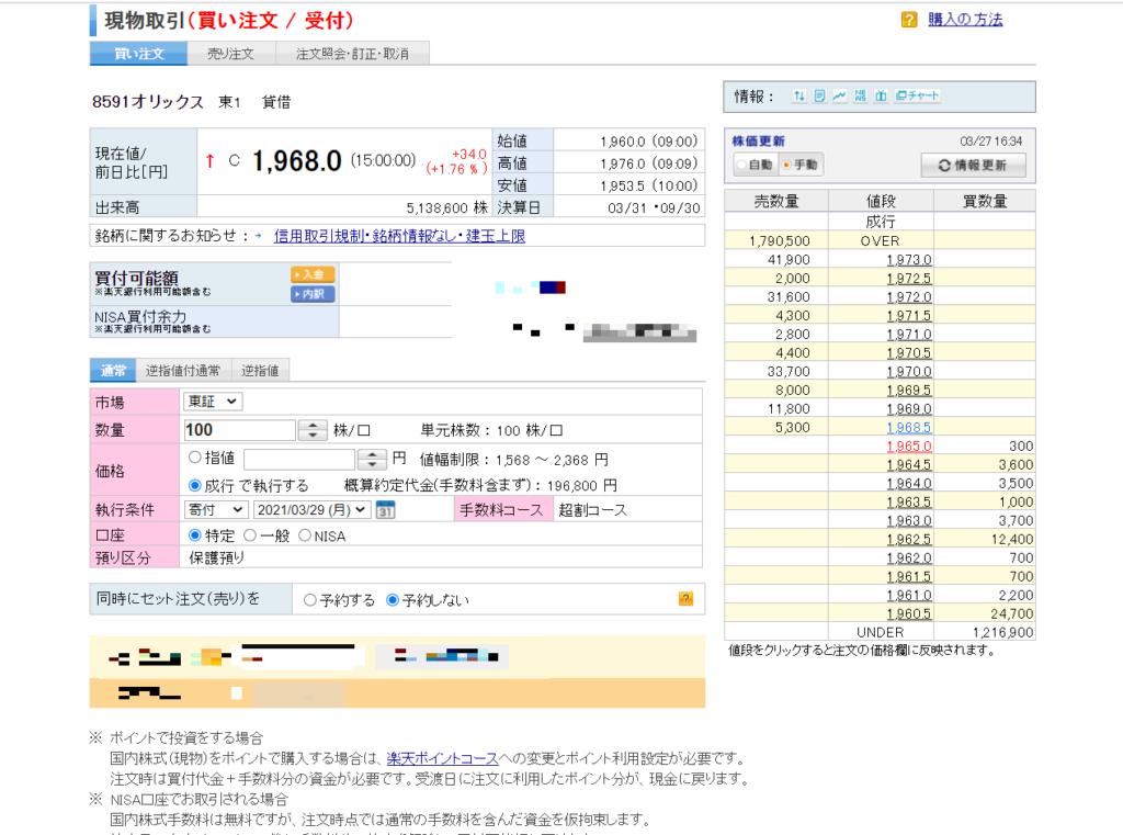 オリックス100株注文画面